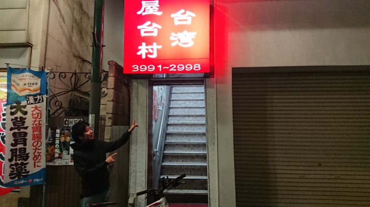 [この街で飲むなら2]江古田