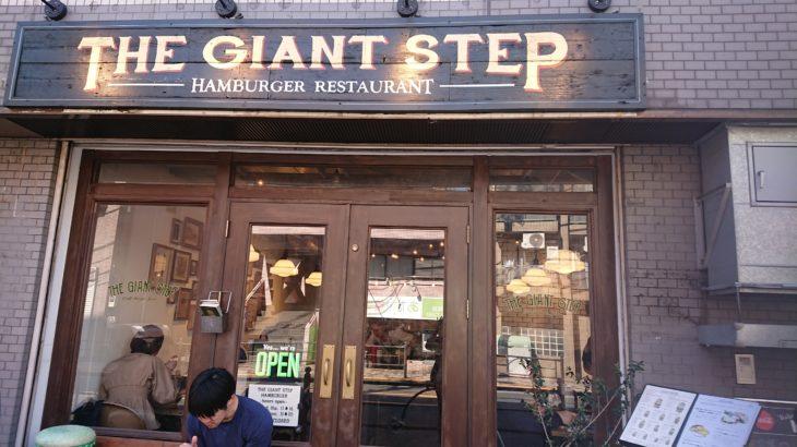 「練馬でハンバーガー」THE GIANT STEP